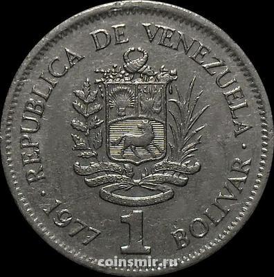 1 боливар 1977 Венесуэла.