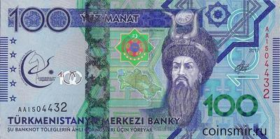 100 манат 2017 Туркменистан. 5-е Азиатские игры. АА