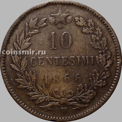 10 чентезимо 1866 Н Италия.