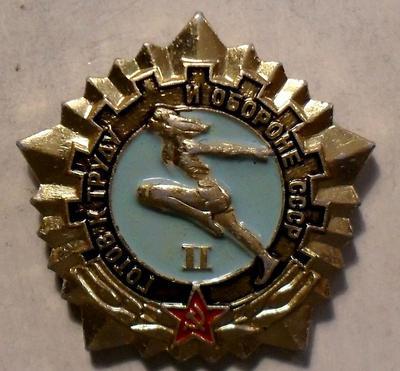 Значок Значок Готов к труду и обороне СССР II степени. Золотистый.