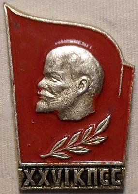 Значок Ленин. XXVI съезд КПСС.