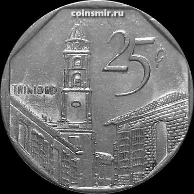 25 сентаво 1998 Куба. Тринидад.