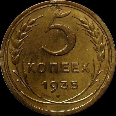 5 копеек 1935 СССР. Старый тип.