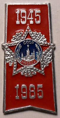 Значок 40 лет Победы. 1945-1985. Орден Победы.