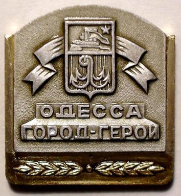Значок  Одесса город-герой.
