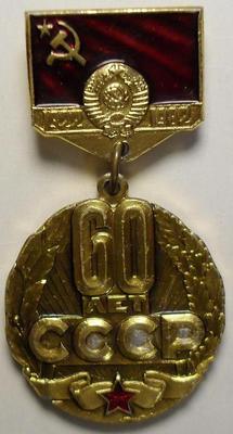 Значок 60 лет СССР.