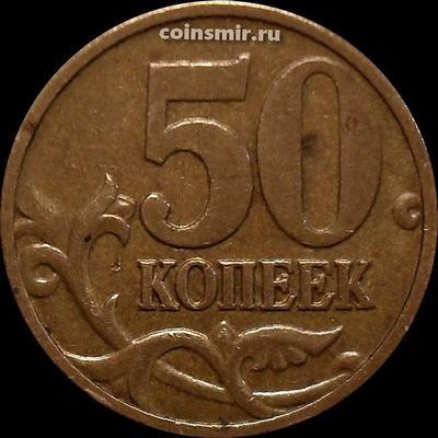 50 копеек 2006 М Россия. Магнит. Гурт гладкий.