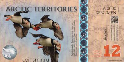 12 долларов 2014 Арктические территории. Атлантический тупик.