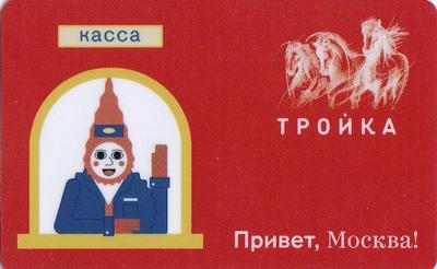 Карта Тройка 2018. Привет, Москва! Кассир.