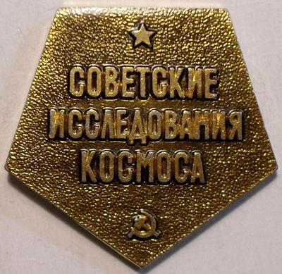 Значок Советские исследования Космоса.