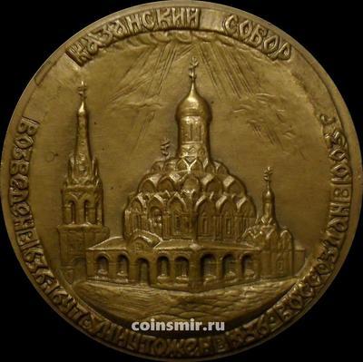 Настольная медаль Казанский собор, Москва. ММД.