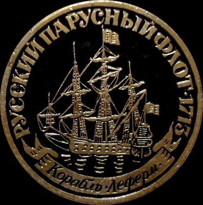 Значок Корабль Леферм. Русский парусный флот 1713.