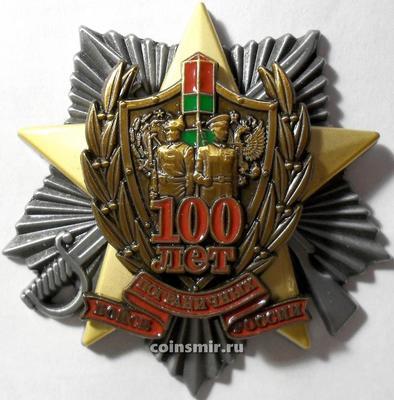 Знак 100 лет Пограничных войск России.