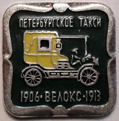Значок Петербургское такси. 1906-Велокс-1913.