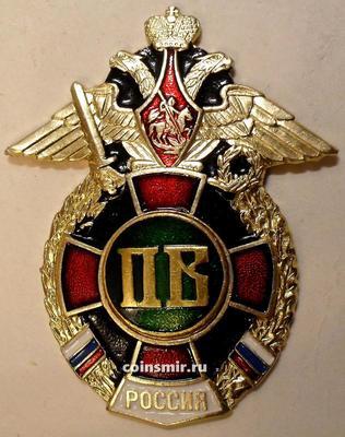 Знак Россия. Пограничные войска. Крест.