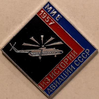 Значок МИ-6 1957 Из истории авиации СССР.