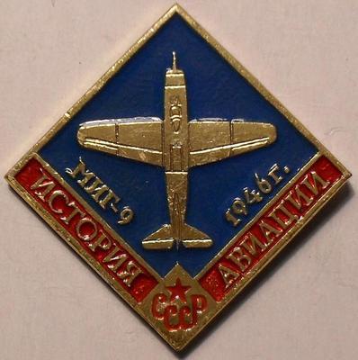 Значок МИГ-9 1946. История авиации СССР.