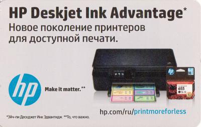 Проездной билет метро 2012 HP - «Новое поколение принтеров для доступной печати».