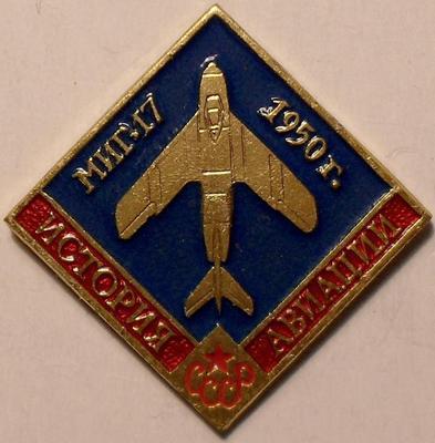 Значок МИГ-17 1950. История авиации СССР.