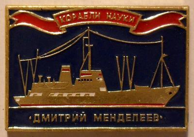 Значок Дмитрий Менделеев. Корабли науки.