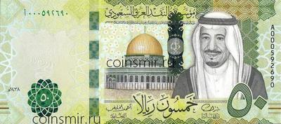 50 риалов 2016 Саудовская Аравия.
