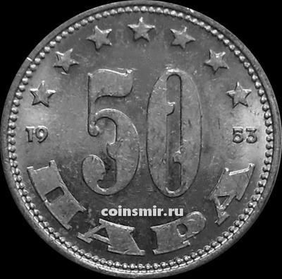 50 пар 1953 Югославия.