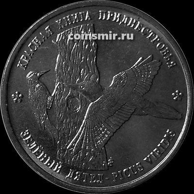 1 рубль 2018 Приднестровье. Зелёный дятел.