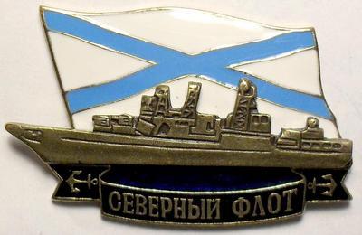 Знак Северный флот. Корабль.