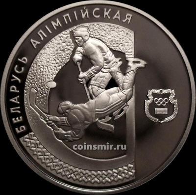 1 рубль 1997 Беларусь. Хоккей.