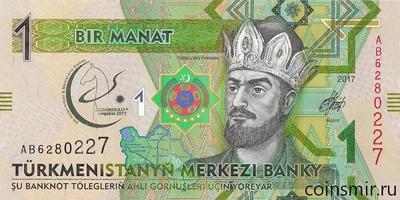1 манат 2017 Туркменистан. 5-е Азиатские игры.