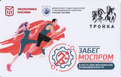 Карта Тройка 2020. Забег Моспром.