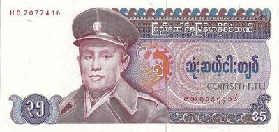 35 кьят 1986 Бирма. Генерал Аун Сан.