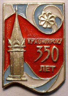 Значок Красноярску 350 лет.