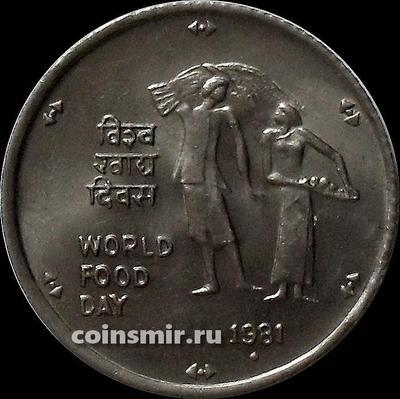 25 пайс 1981 Индия. ФАО.