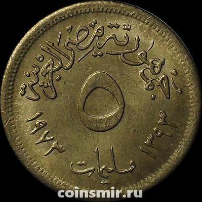 5 пиастров 1973 Египет.