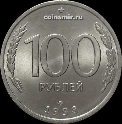 100 рублей 1993 ЛМД Россия.