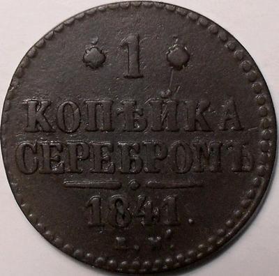1 копейка серебром 1841 ЕМ Россия. Николай I. (1825-1855)