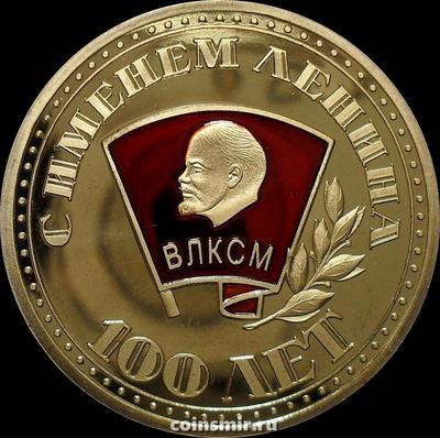 Жетон 100 лет ВЛКСМ.