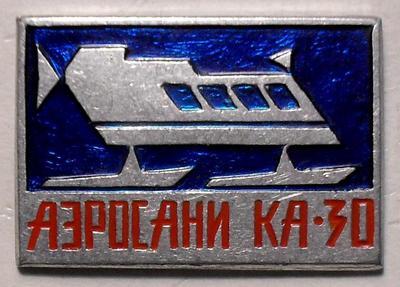 Значок Аэросани КА-30.