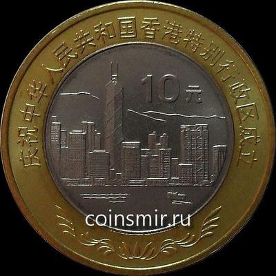 10 юаней 1997 Китай. Возвращение Гонконга.