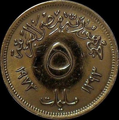 5 милльем 1973  Египет.