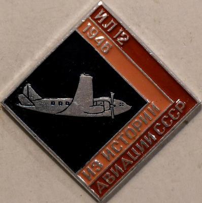 Значок ИЛ-12 1946 Из истории авиации СССР.