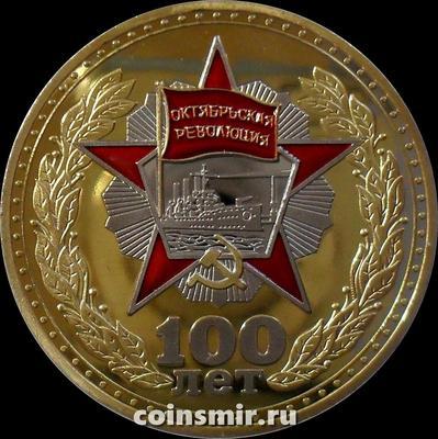 Жетон 100 лет Великой Октябрьской Социалистической революции.