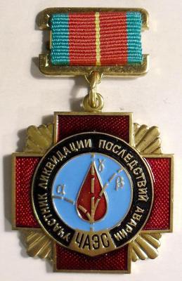 Знак Участник ликвидации последствий аварии Чернобыльской АЭС.