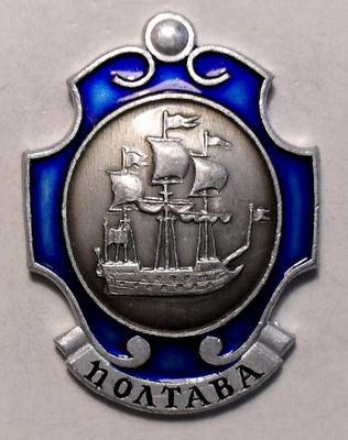 Значок Парусник Полтава.