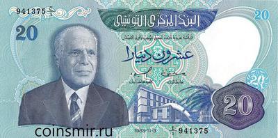 20 динар 1983 Тунис.
