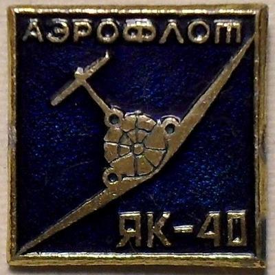 Значок Аэрофлот ЯК-40.