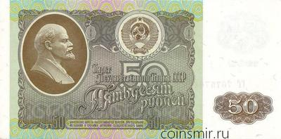 50 рублей 1992 СССР.