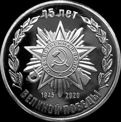 Жетон 75 лет Великой Победы. 1945-2020.