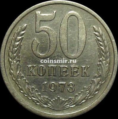50 копеек 1973 СССР.